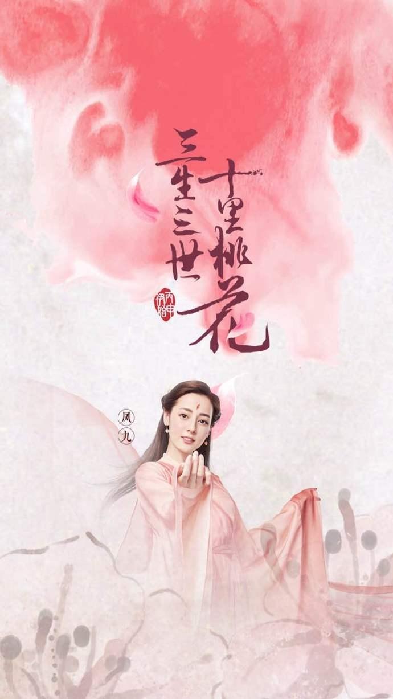 《三生三世十里桃花》凤九