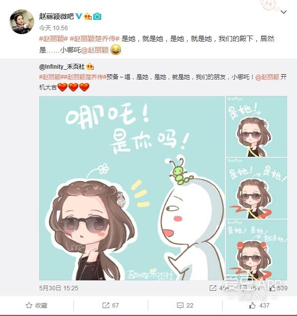 [赵丽颖][新闻]160531 楚乔发型似哪吒 赵丽颖遭粉丝图片
