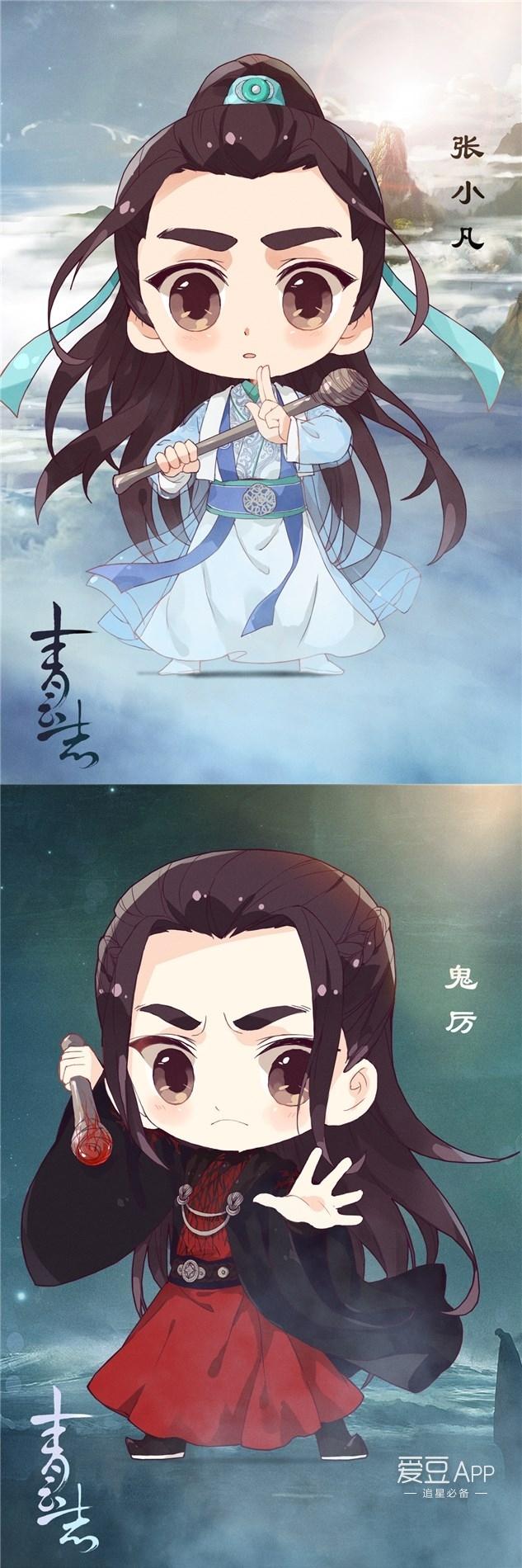 [李易峰][新闻]160608 《青云志》公布q版人物形象 小凡鬼厉萌一脸血