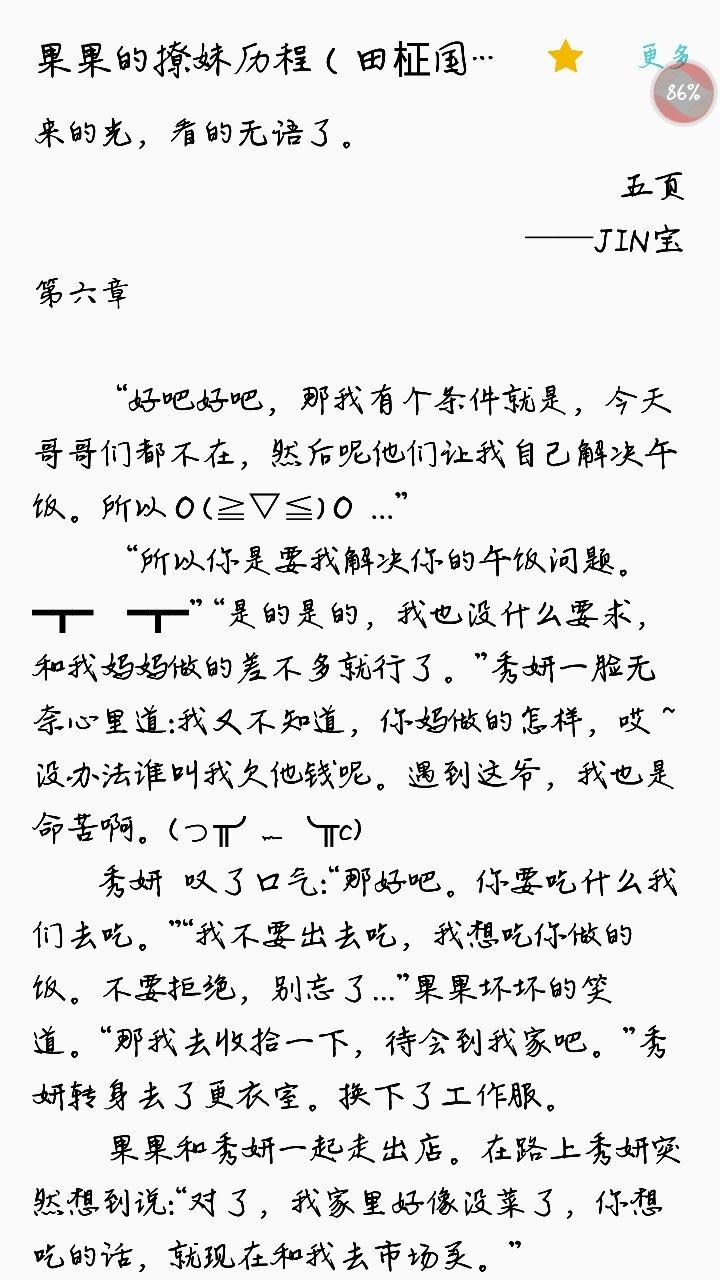 [消息]《果果的撩妹历程》(田柾国的撩妹计划)