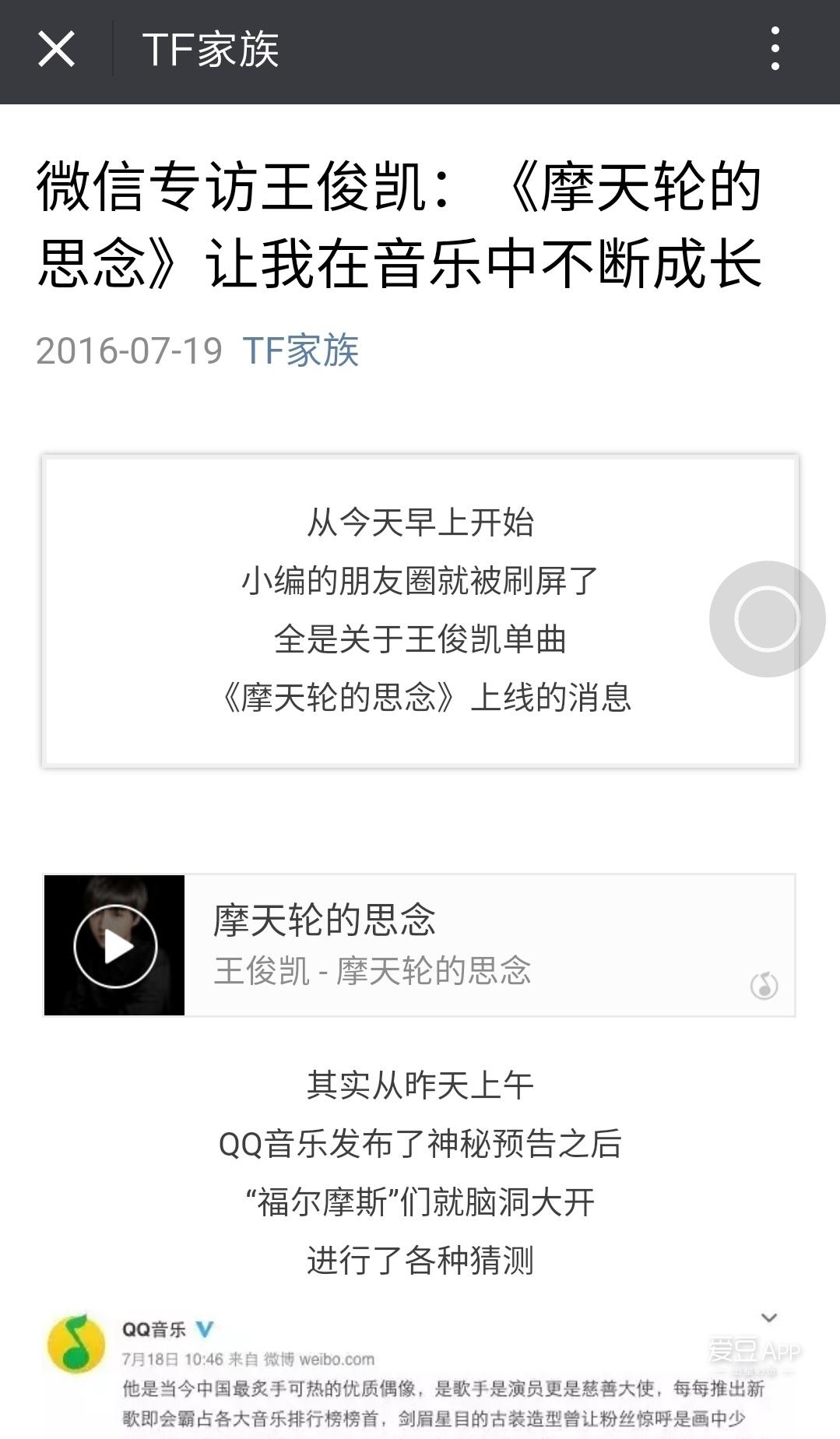 王俊凯:《摩天轮的思念》让我
