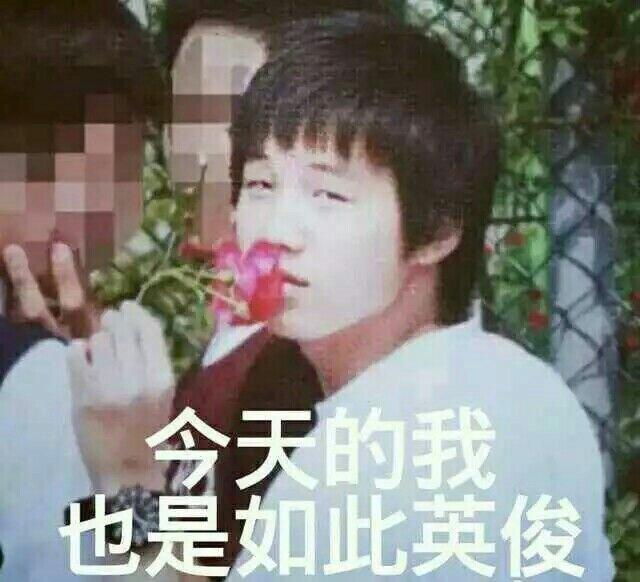 [消息]00敢于分享表情包的都是真爱00——idol图片