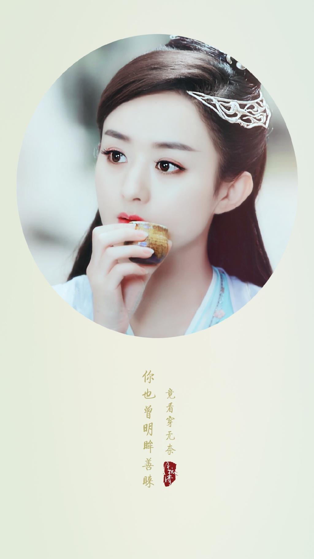 [赵丽颖][分享]160828 碧瑶大小姐壁纸分享图片