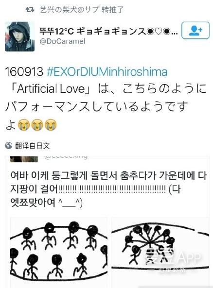 exo 新闻列表 > 新闻详情