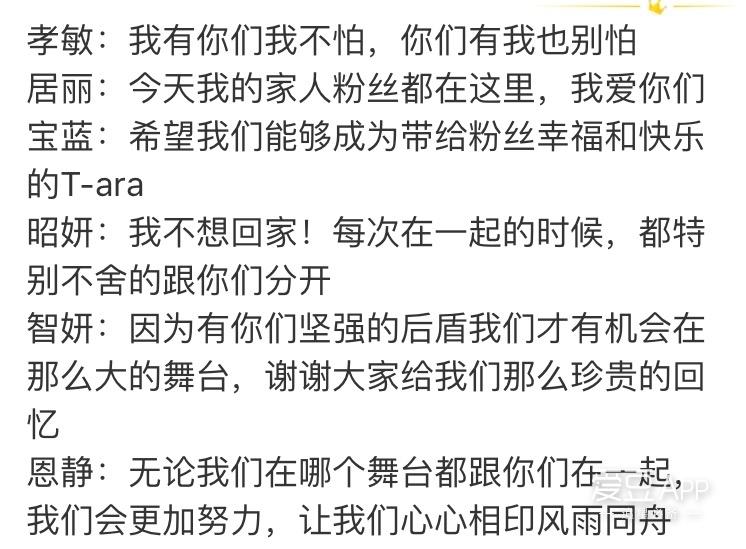 皇冠团HIGH爆上海!T-ARA上海演唱会圆满举办