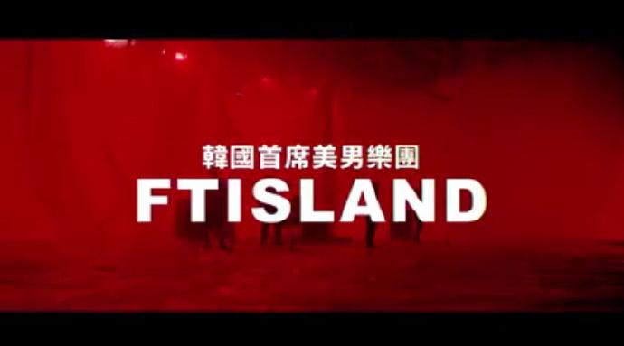 FTISLAND台湾场演唱会售票信息公开 15日开售