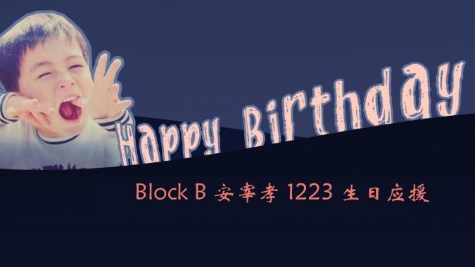 BlockB安宰孝1223生日应援