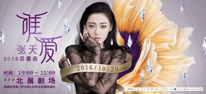 张天爱1029生日会 等你来爱!