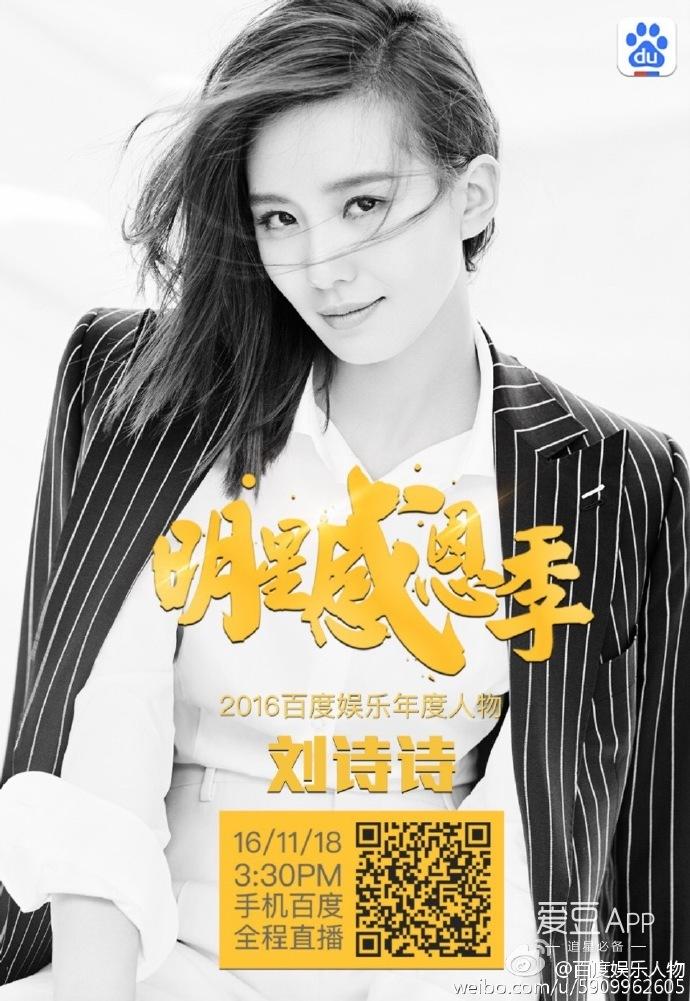 11月18日下午三点半,2016百度娱乐年度人物刘诗诗感恩季专场活动将在