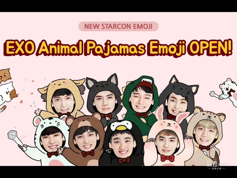 现在exo动物睡衣表情包已经在starcon上线啦~同样激萌!