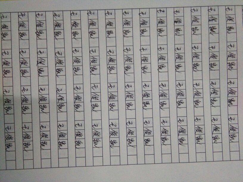 王俊凯写了60 ,王源也是60,易烊千玺45,字丑莫怪哦图片