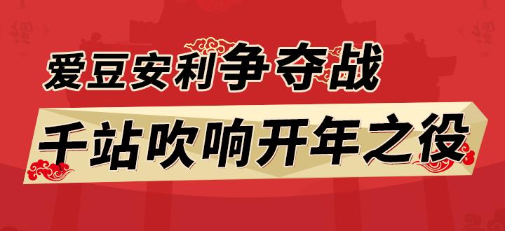 爱豆APP春节开屏争夺战投票开启,新年给偶像最火热的安利
