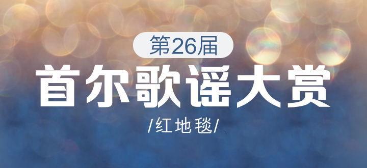 """""""第26届首尔歌谣大赏""""红地毯盛大开启!"""