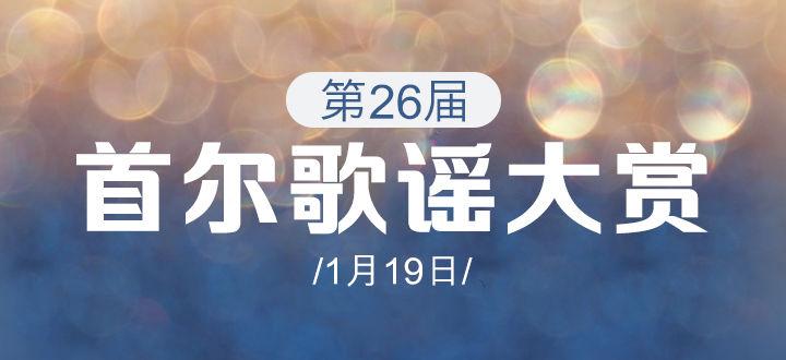 """""""第26届首尔歌谣大赏""""落幕 EXO连续4年斩获大赏!"""