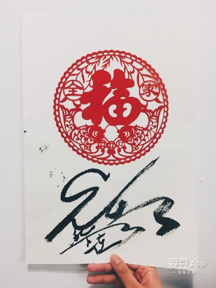 中国福字剪纸步骤教程