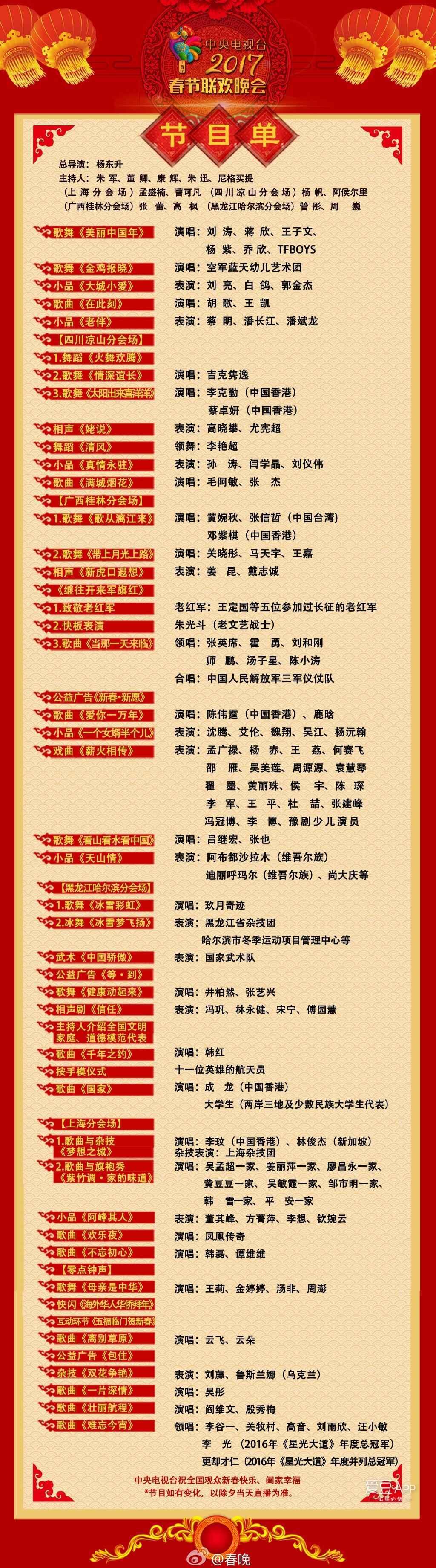 [tfboys][新聞]170126 央視春晚節目單曝光 tfboys開場獻唱《美麗中國圖片
