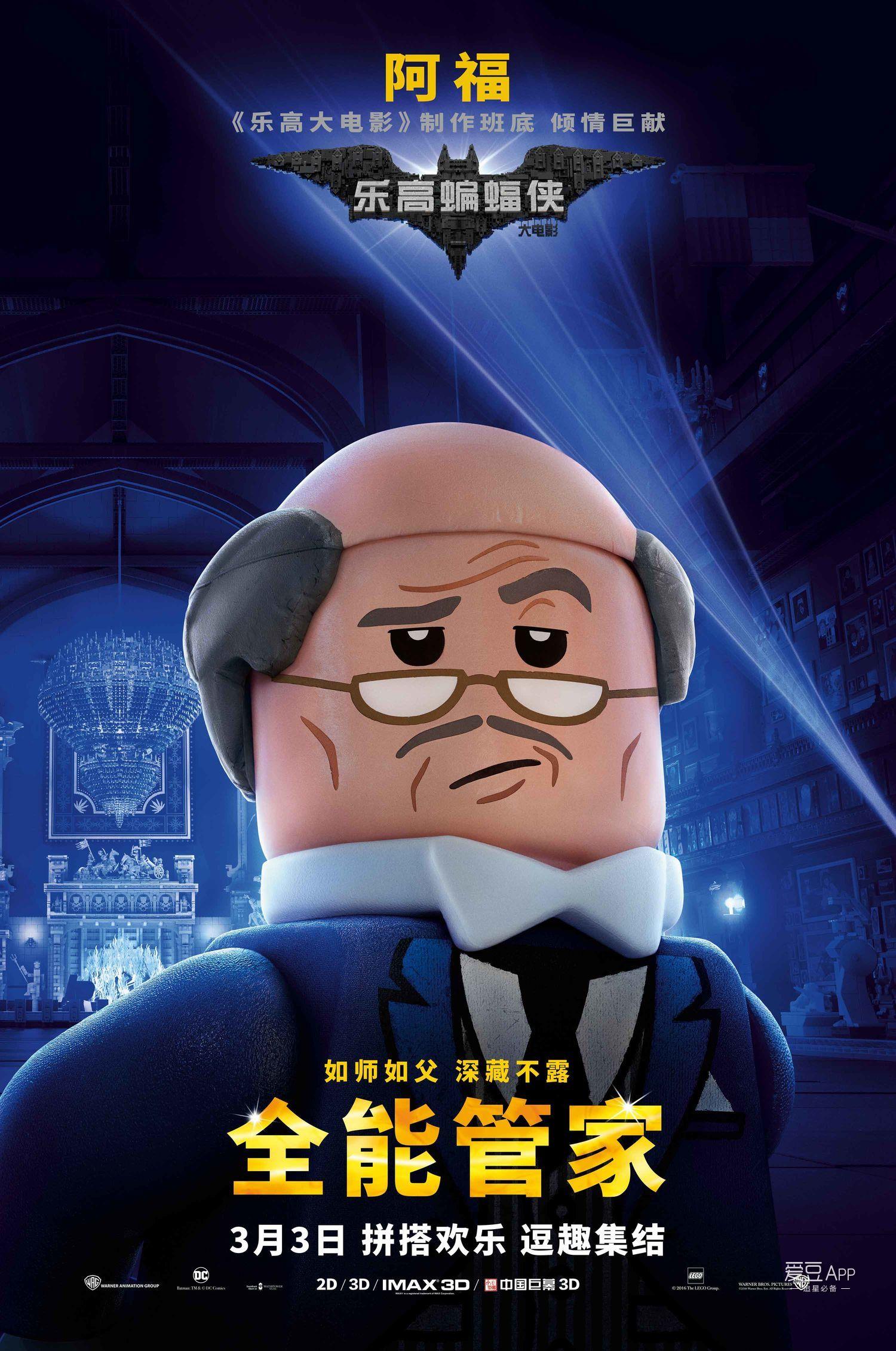"""[消息]《乐高蝙蝠侠大电影》曝光角色海报 黑暗骑士化身""""冷幽默小王子"""