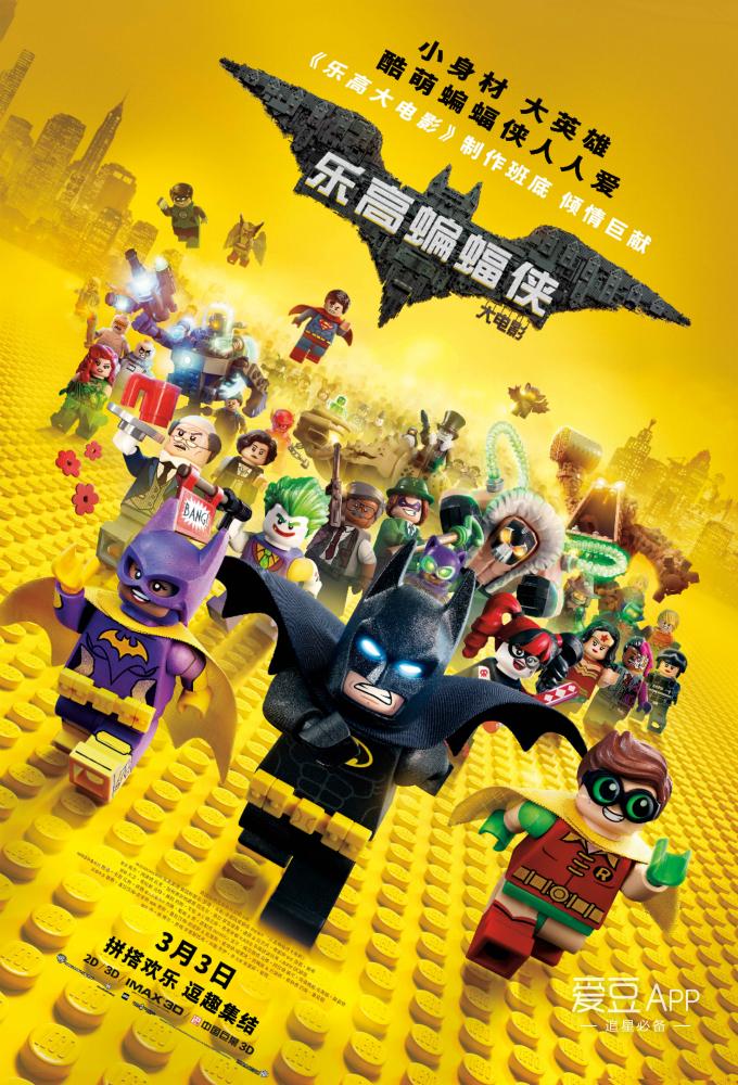 今日,华纳兄弟电影公司新片《乐高蝙蝠侠大电影》首次曝光中文人物特辑,蝙蝠侠、罗宾、阿福、蝙蝠女、小丑以主人公角色现身介绍电影台前幕后故事,让网友惊叹其会玩程度绝对已经是登峰造极。该片已于2月10日登陆北美,不仅在提前观影场次中取得了220万美金的绝佳成绩,超过去年《疯狂动物城》创造的170万美金,还在首日取得了1500万美金的绝佳成绩,并在烂番茄、MetaCritic等平台中依旧保持极高评分,Box Office Mojo也将《乐高蝙蝠侠大电影》称为本周黑马。而豆瓣上同样拥有超高的8.