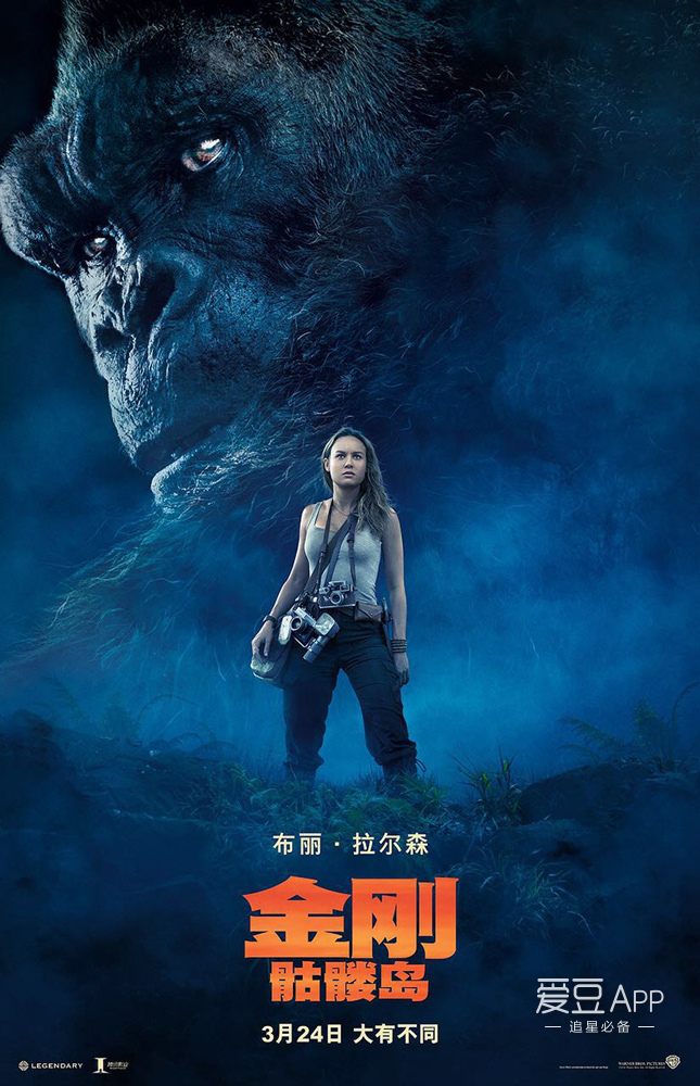 """[消息]《金刚:骷髅岛》曝""""屏住呼吸""""版预告海报"""