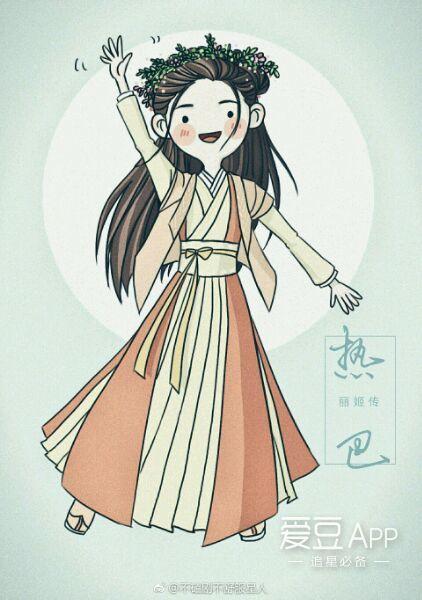 [迪丽热巴][分享]170317 迪丽热巴《丽姬传》q版手绘图 爱丽丝们赶紧