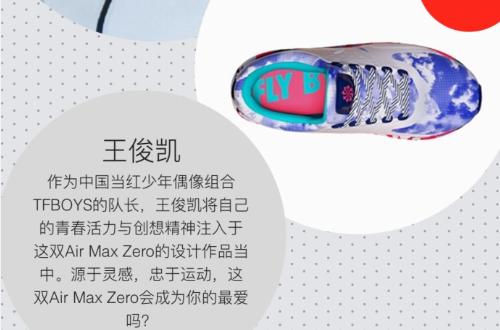 [tfboys][教程]170318 王俊凯nike设计运动鞋点赞投票
