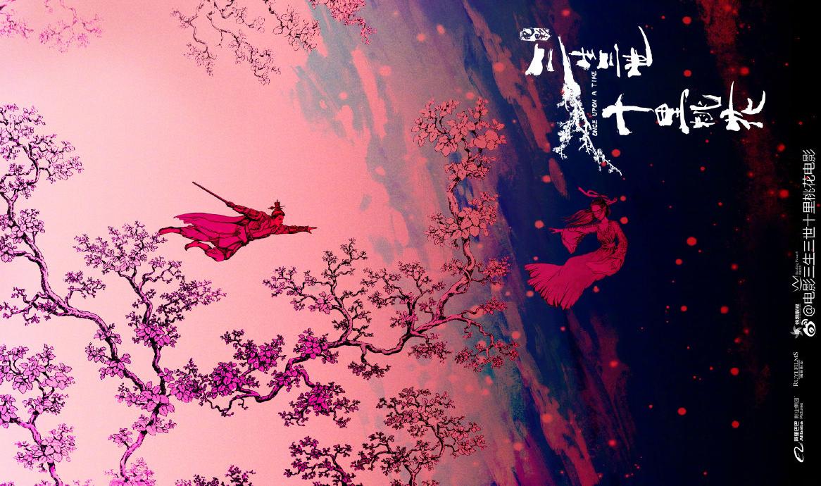 [杨洋][新闻]170321 电影《三生三世十里桃花》杀青一图片