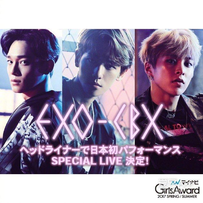 "[exo][新闻]170328 音乐与时尚的碰撞 cbx将出席""girls awards 2017 s图片"