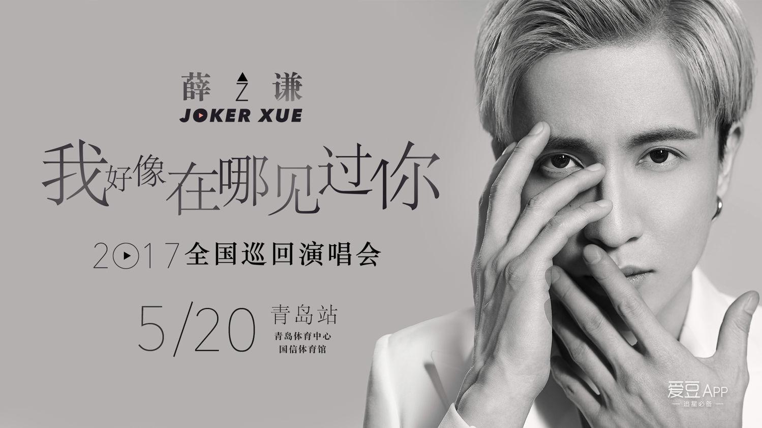 薛之谦将在青岛体育中心国信体育馆震撼开唱