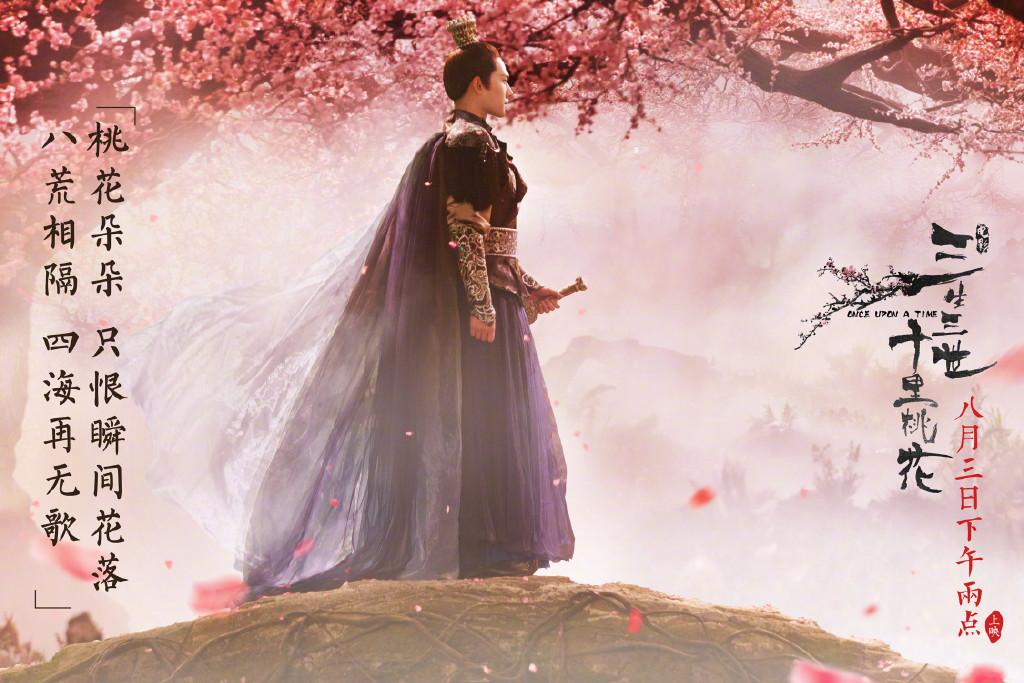 [杨洋][新闻]170722 电影《三生三世》发布同名主题曲歌词海报:一世