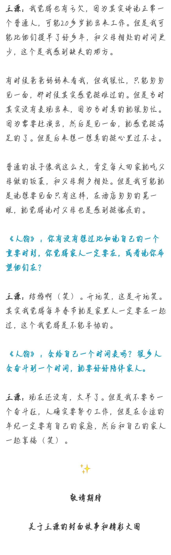 王源电子琴简谱
