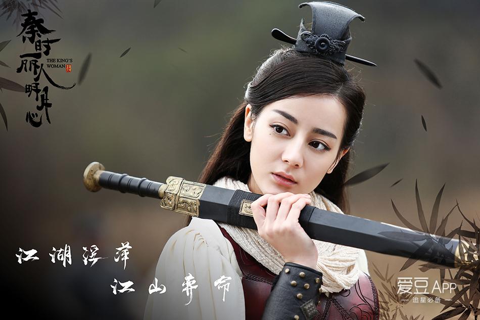 [迪丽热巴][新闻]170807 《秦时丽人明月心》曝