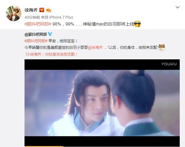 今日10:46,wuli乔叔上线更新了微博,转发了电视剧《颤抖吧阿部》官博