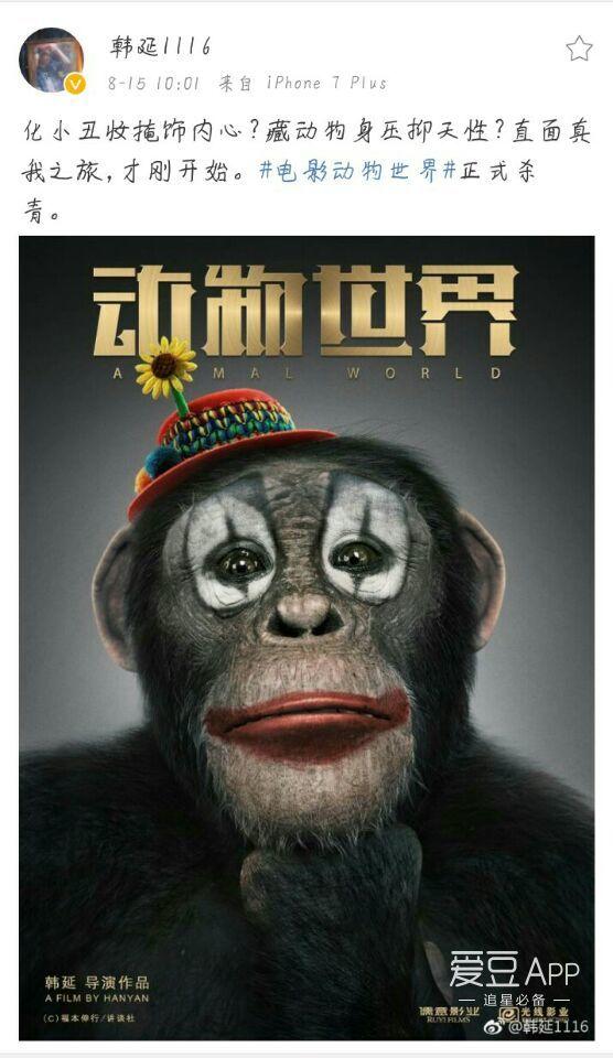 李易峰 新闻  爱豆新闻讯  昨日,韩延导演更博,宣布电影《动物世界》