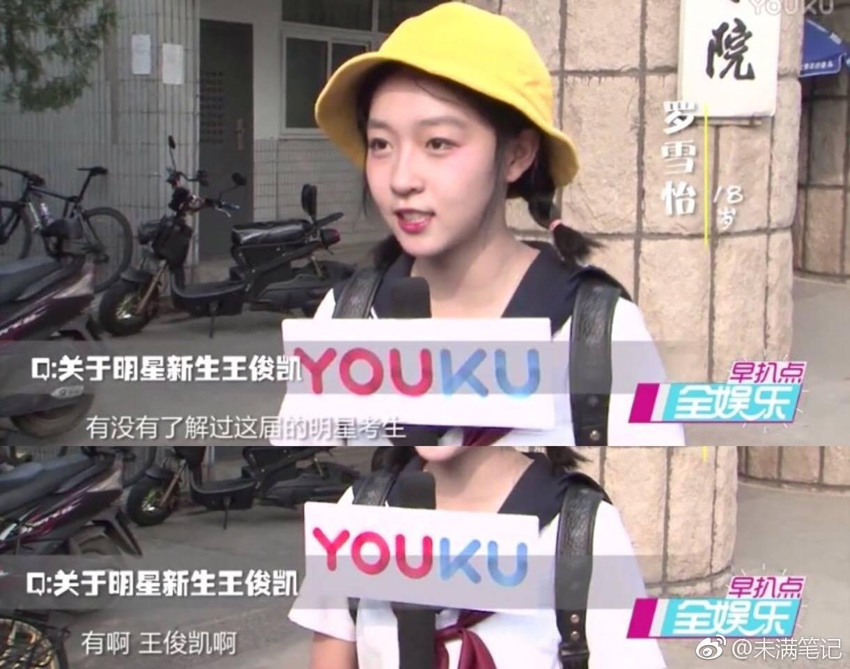 [tfboys][分享]170909 北电学生受访谈王俊凯 男生若厕所偶遇:你也来