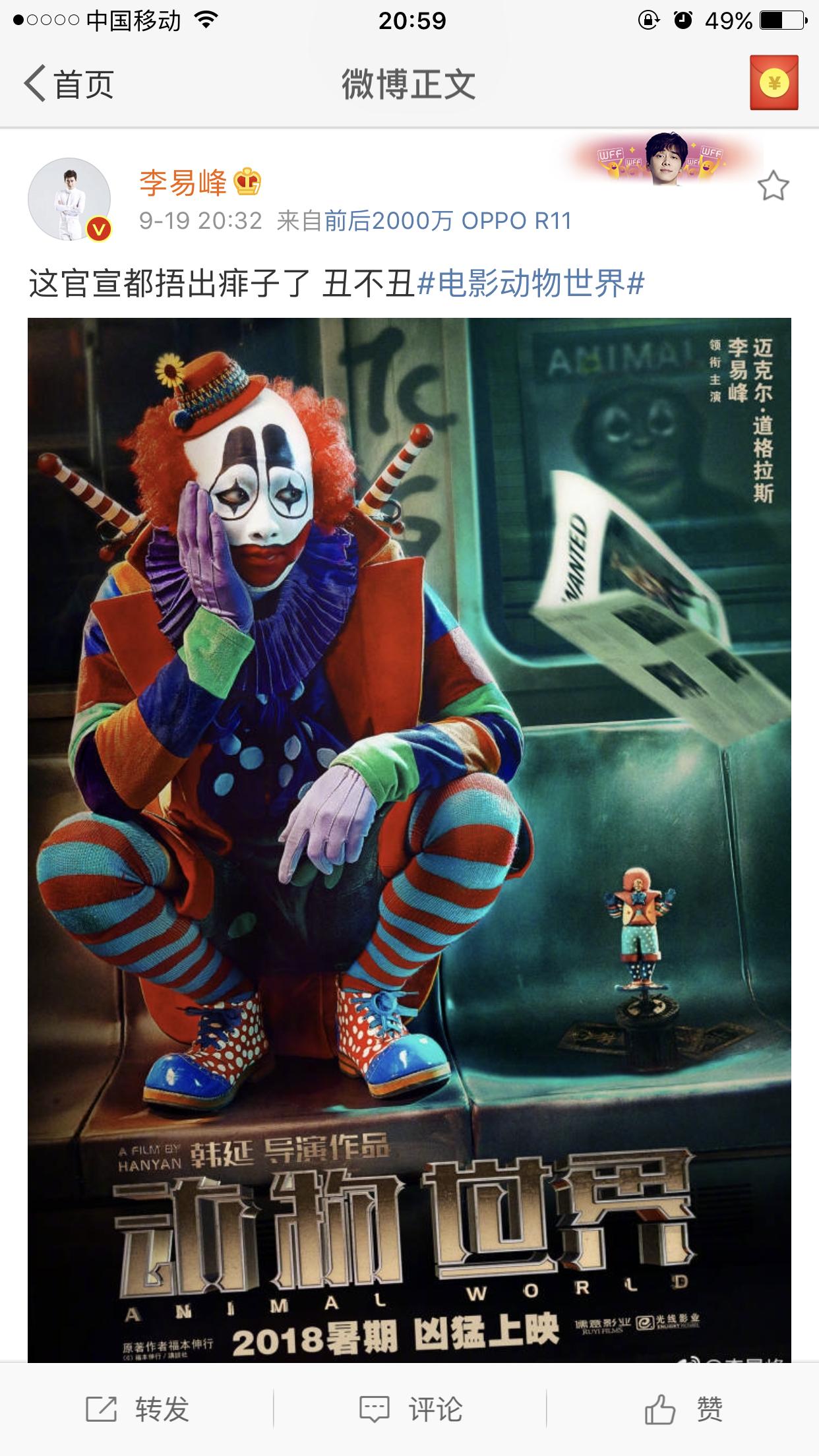 [李易峰][新闻]170919 李易峰《动物世界》终于官宣!2018暑期档上映!