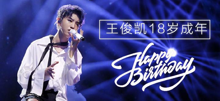 王俊凯成年礼首支预告片来袭 半熟少年讲述未来与过去