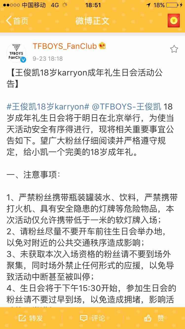 [TFBOYS][新闻]170923 俱乐部发布王俊凯生日会活动公告 望粉丝严格遵守规定