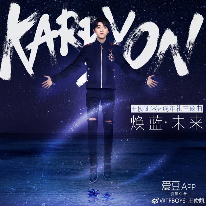 [TFBOYS][新闻]170923 王俊凯新歌《焕蓝·未来》发布 王源千玺忙转发帮推广