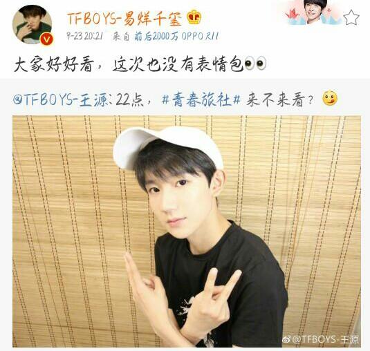 [TFBOYS][新闻]170923 王源新综艺《青春旅社》开播在即 俩兄弟转博力挺