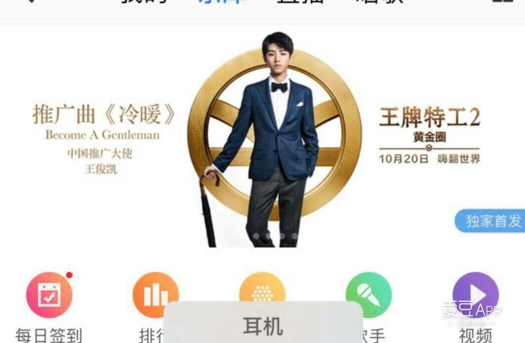 [TFBOYS][新闻]170923 王俊凯或将再发新歌 系《王牌特工2》推广曲《冷暖》