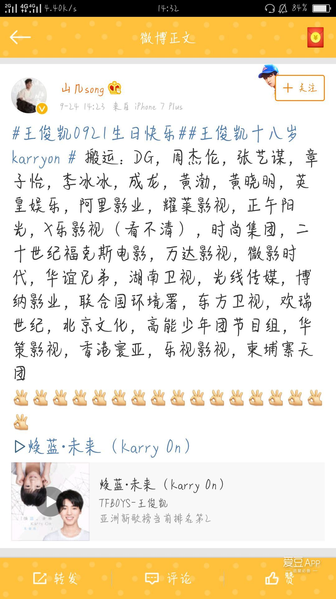 [TFBOYS][新闻]170924 王俊凯成人礼生日会  前辈纷纷送花篮表示祝贺