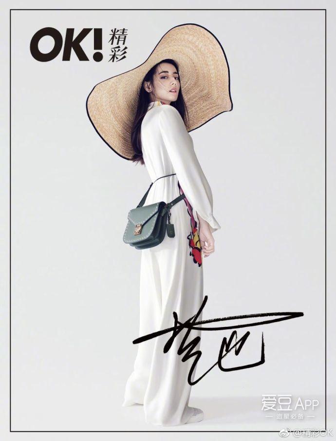 [迪丽热巴][新闻]171010 《OK!精彩》封面杂志套装预售开启 为甜美公主剁手很OK