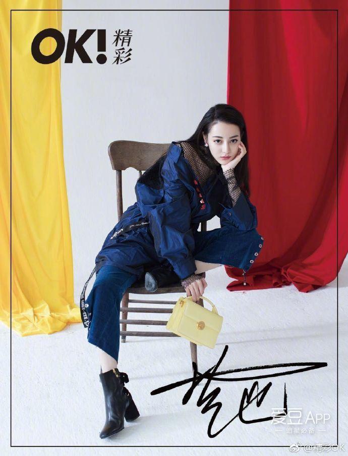 [迪丽热巴][新闻]171010 《OK!精彩》封面杂志套装预售开启 为甜美公主剁手很OK--IDOL新闻