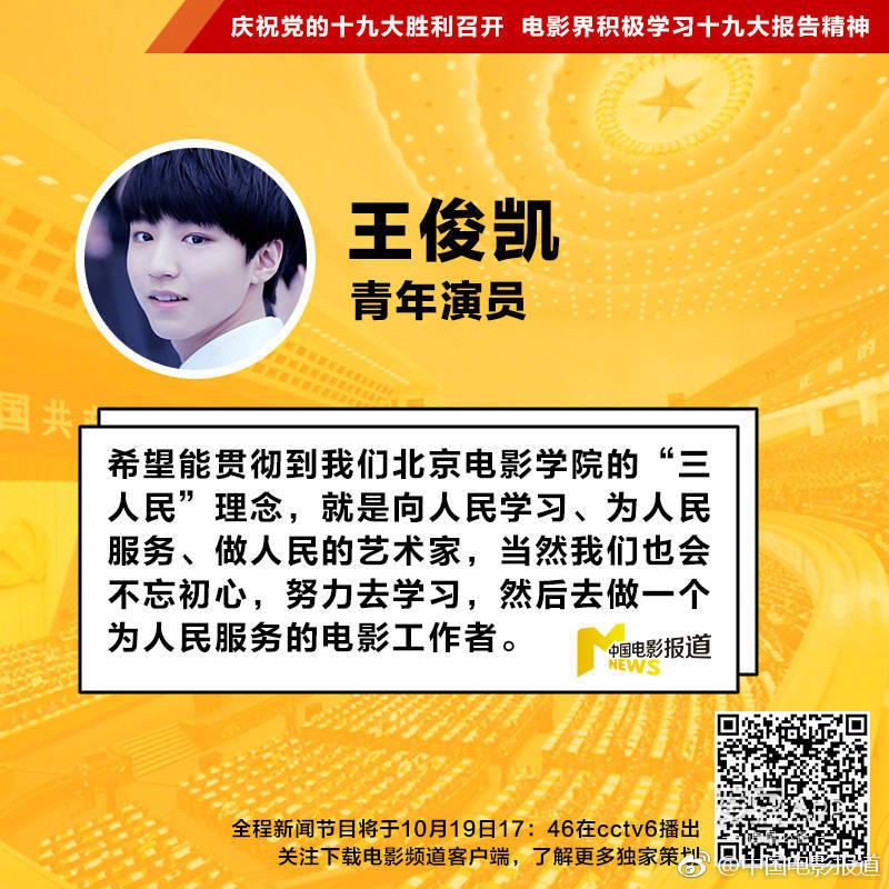 [王俊凯][新闻]171018 王俊凯电影频道采访出镜 朴素服装素颜出镜显