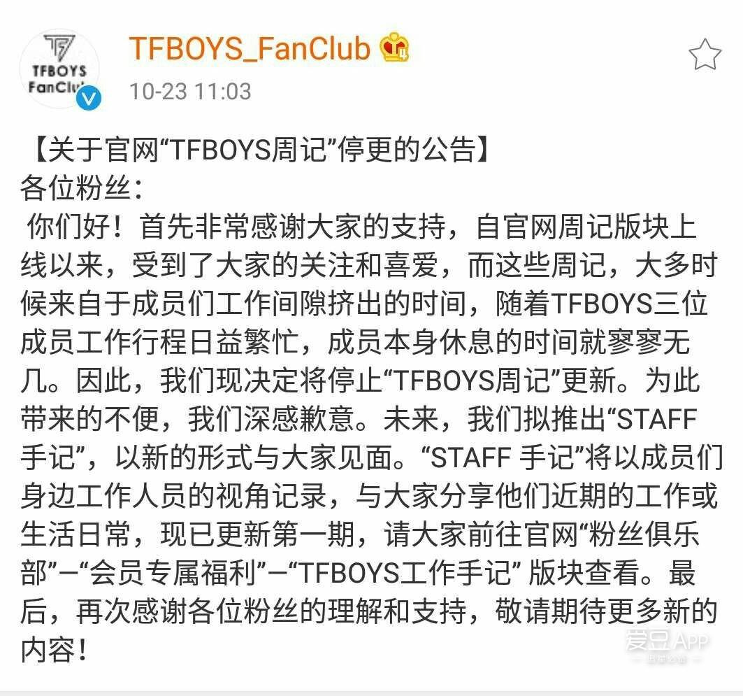 [TFBOYS][新闻]171023 TFBOYS周记正式停更成历史 未来拟推出STAFF手记