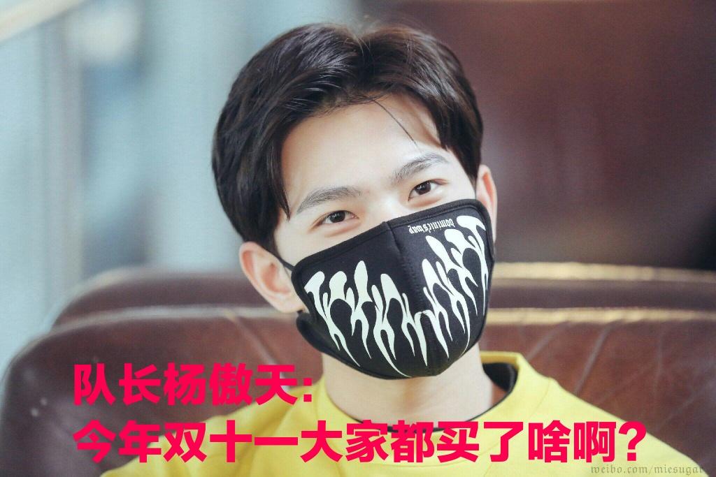 [杨洋][分享]171112 杨洋icon48天团成员们双十一都买了些啥?一起来瞅瞅!