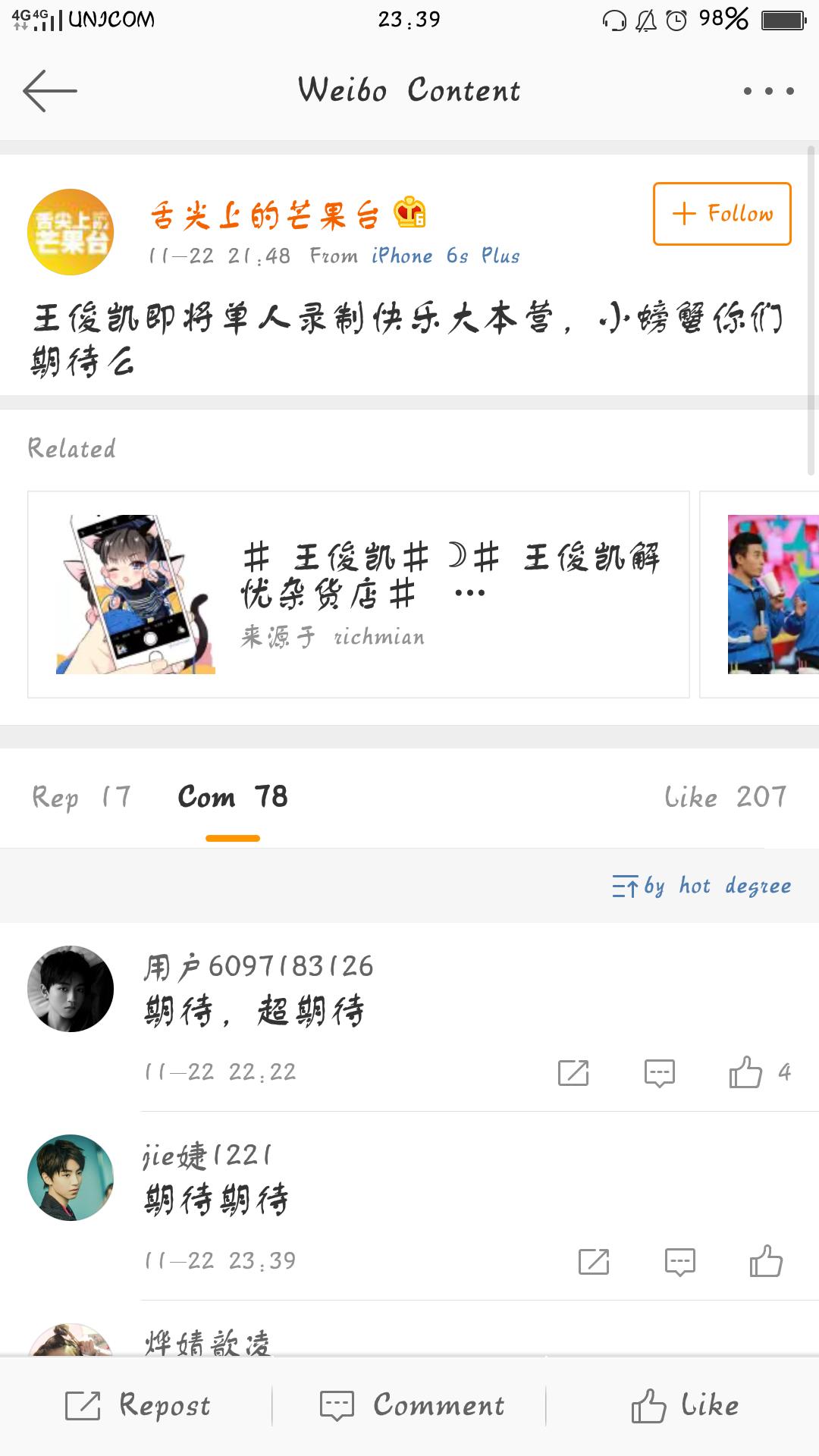 [TFBOYS][新闻]171122 【爆料】王俊凯将于12月中旬录制《快本》 宣传《解忧》