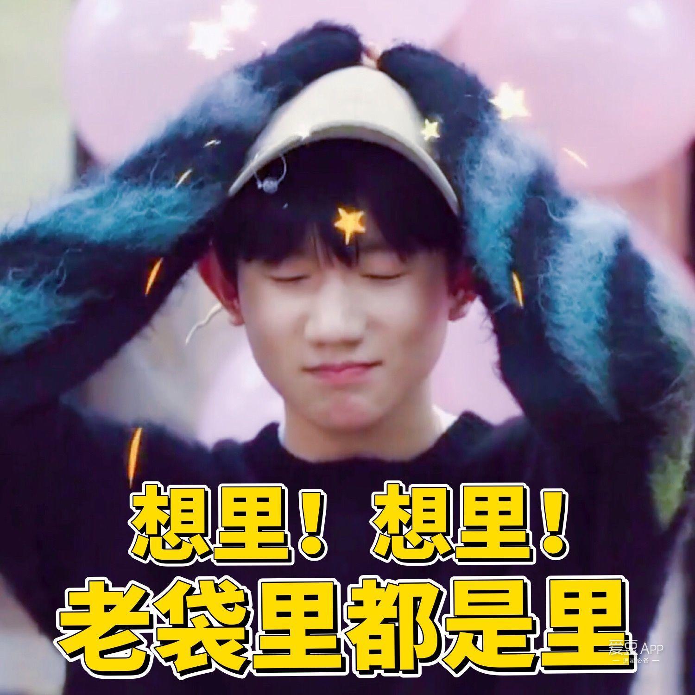 [TFBOYS][分享]171204王源萌炸表情脑袋里的查表情图片包图片