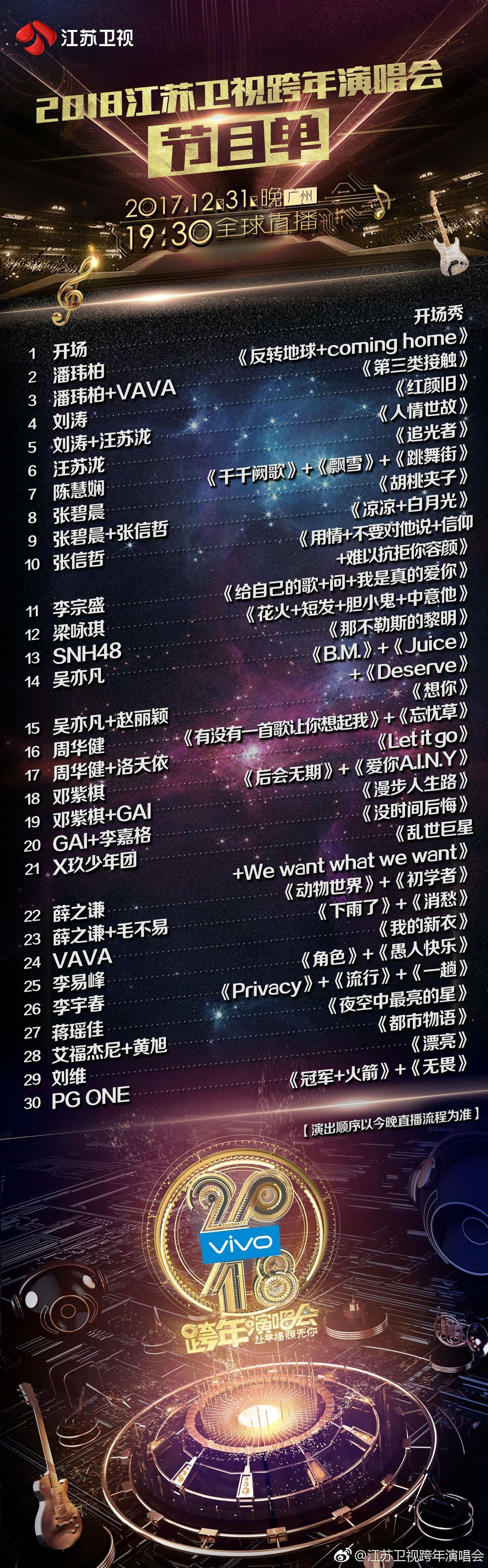 [李易峰][新闻]171231 江苏跨年演唱会节目单新鲜出炉图片