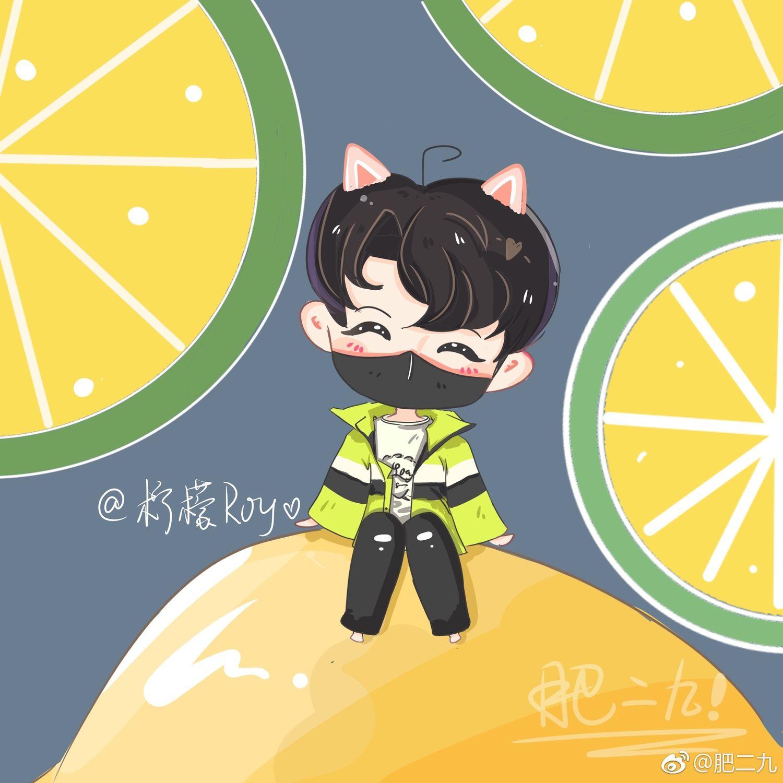 [王源][分享]180106 饭绘王源小可爱 清新的柠檬王子